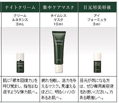 オラクル化粧品 ナイトクリーム 集中ケアマスク 目元美容液 口コミ