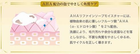 レモンキャラメル レビュー AHA REFINE SOAP
