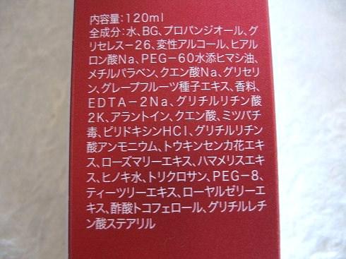 a.c.careベノムエッセンス(全成分) レモンキャラメル 口コミ