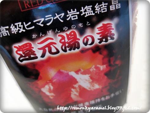 しあわせ元気村の高級ヒマラヤ岩塩・入浴剤「還元の素」 レモンキャラメル 口コミ