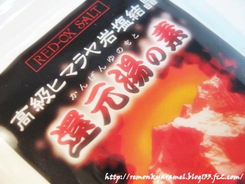 高級ヒマラヤ岩塩・入浴剤「還元の素」 エイジレス 口コミ