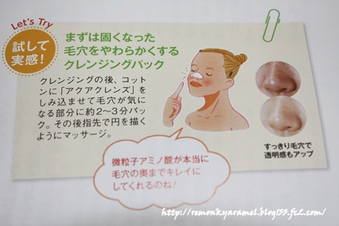 レモンキャラメル 口コミ セラムデュー 毛穴クレンジングパック