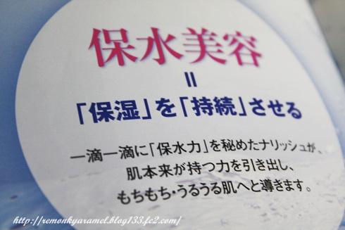 保水美容 ナリッシュ化粧水 大正製薬