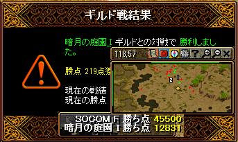 2012.11.13 SOCOM Gv結果