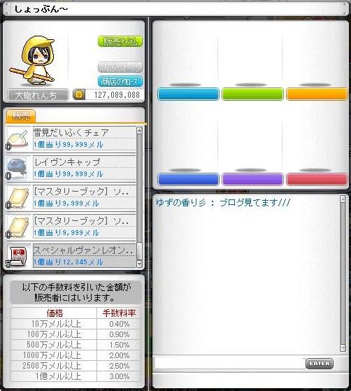 Maple120730_182752.jpg