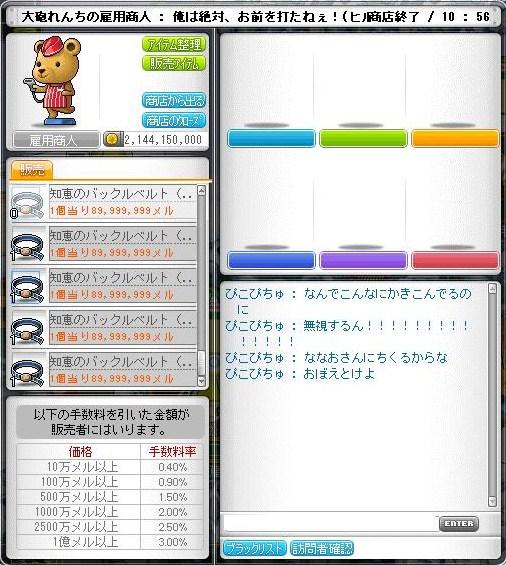Maple120731_073810.jpg