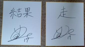 隆生サイン