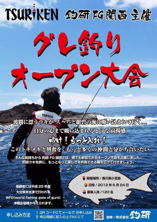 釣研FGオープン大会