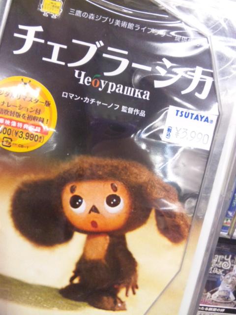 DVD『チェブラーシカ』