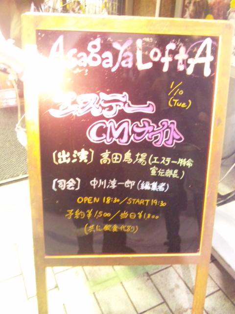 高田鳥場イベント看板