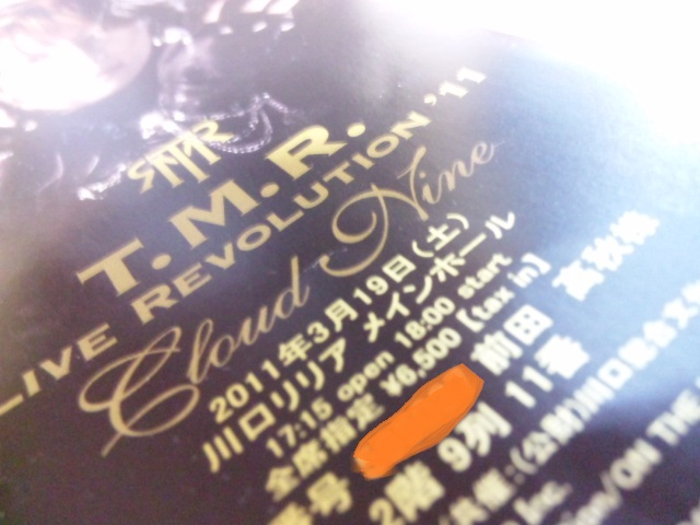 T. M. R. Live Revolution '11 ‐Cloud Nine‐の半券