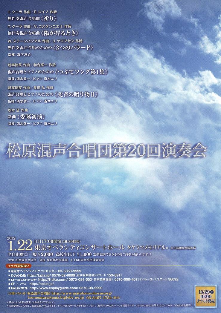 松原混声合唱団第20回演奏会のフライヤ