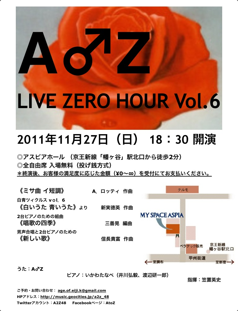 A♂Z11月27日フライヤ