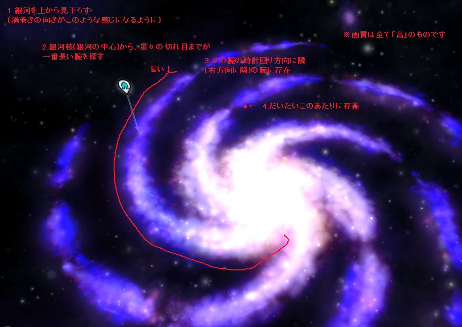 SPORE銀河俯瞰