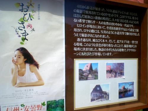 安曇野ロケ地 (41)