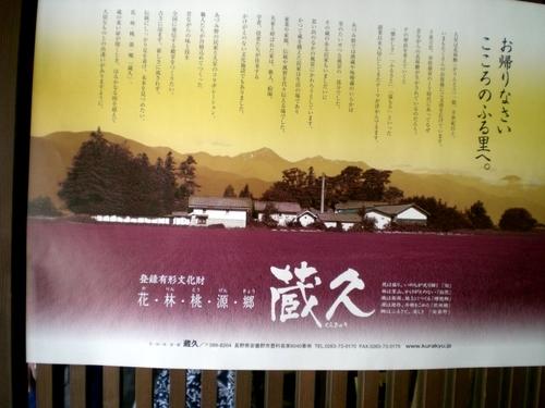 蔵久 (7)