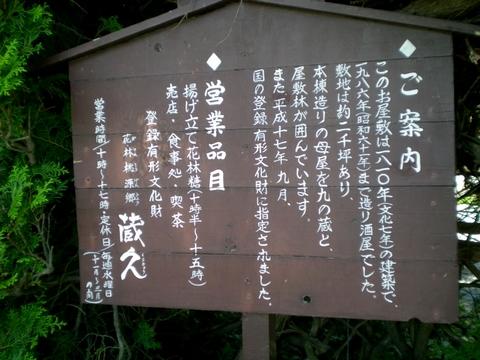 蔵久(8)