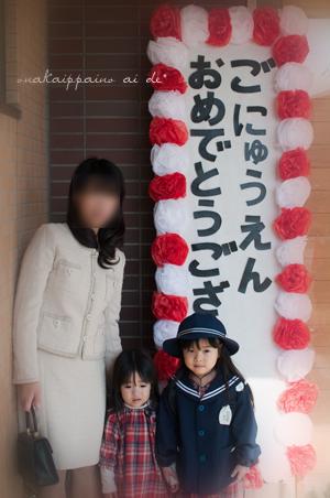 入学式-2
