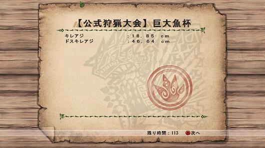 巨大魚杯20111010ドスキレアジ