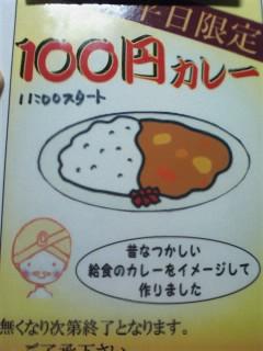 100円カレー