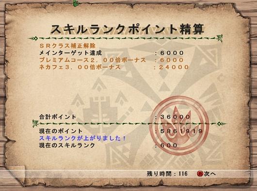 mhf_20111206_000515_701.jpg