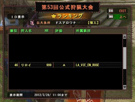 mhf_20120321_141356_851.jpg