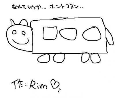 猫バス(18回)