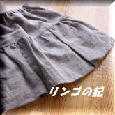 スカート4種④