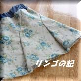 スカート4種③