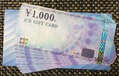 JCBギフト券10000円分
