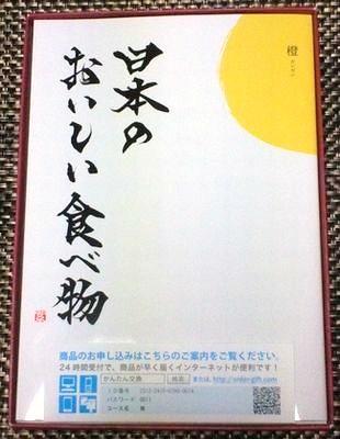 日本のおいしい食べ物<橙[だいだい]>