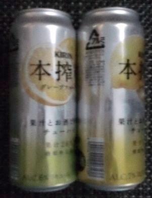 本搾り500ml2缶
