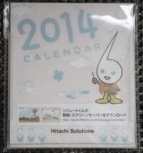 ソリュートくん卓上カレンダー