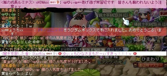 Maple121228_221701.jpg