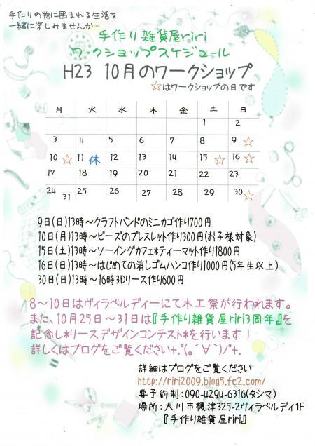IMG_NEW_convert_20110911225854.jpg