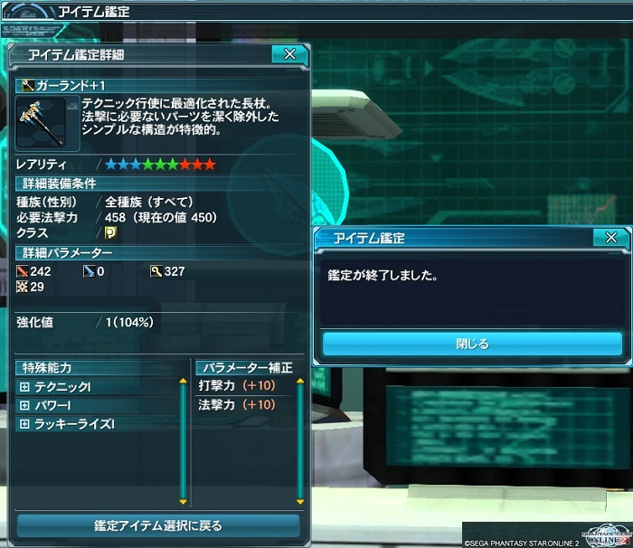 pso20131202_222856_001.jpg