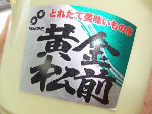 DSCF6635-まつまえ1