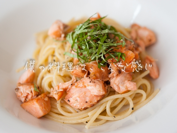 鮭とバジルのスパゲッティ