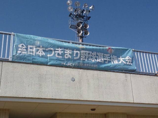 第2回つぎまり全日本野球選手権大会