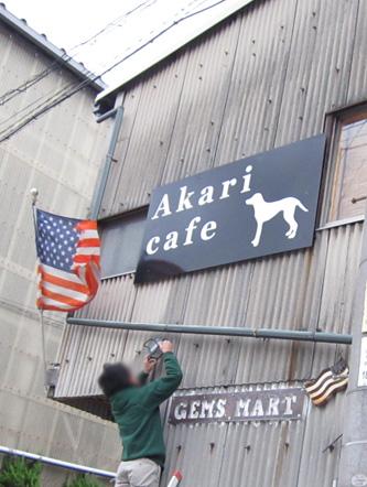 AkariCafeさん♪