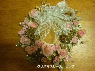 クリスマスリース ピンクの薔薇
