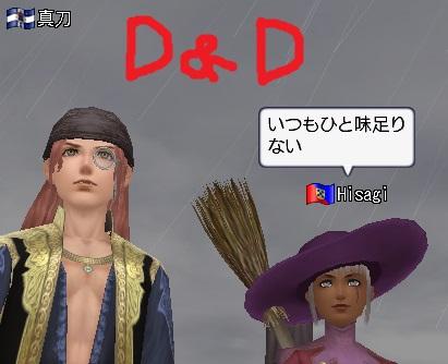 DD(差し替え予定)