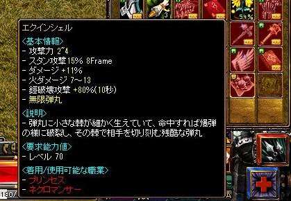 RedStone 12.03.08[00]