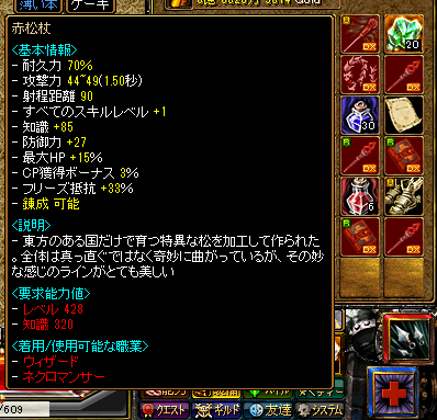 RedStone 12.04.05[00]
