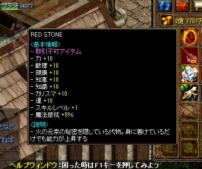 RedStone 12.04.07[00]