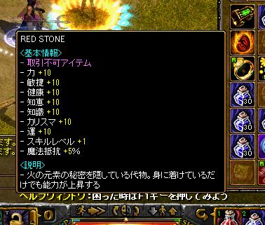 RedStone 12.04.08[00]