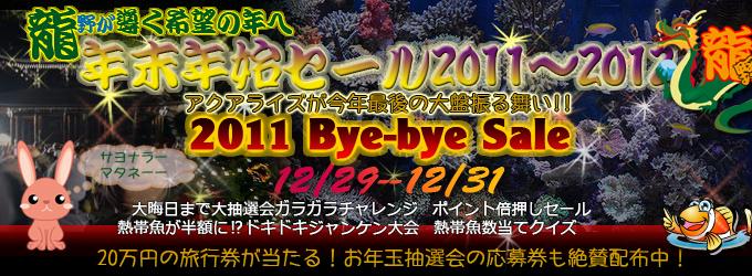201112saimatsu_banner680.jpg