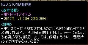 RedStone 12.02.24[01]