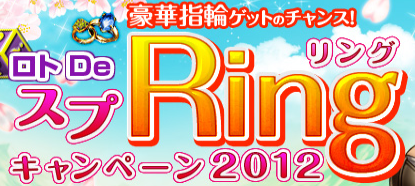 kyanpe Ring2012-2
