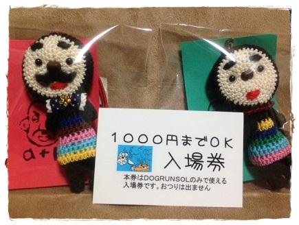 ひきこさん2013113001